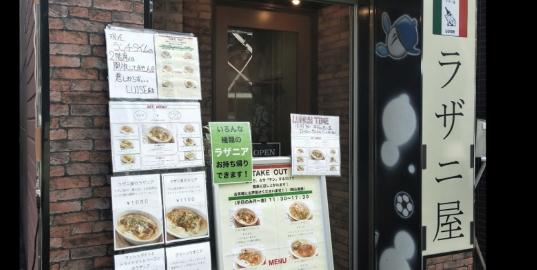 ラザニ屋のスパゲッティ屋三鷹駅北口店